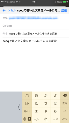 Seeq evernote メール
