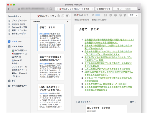 Evernote カードビュー