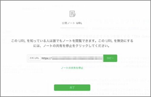 Evernote  web ノートリンク 3
