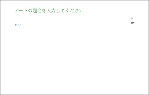 Evernote  web ノートリンク 7