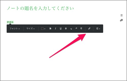 Evernote  web ノートリンク  4