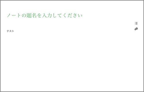 Evernote  web ノートリンク 5